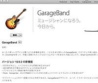 Garageband1002_1_20140321m