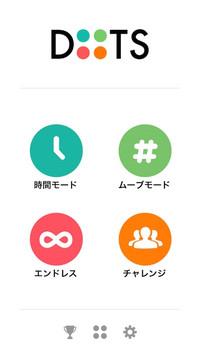 Dots20_3_20140327m