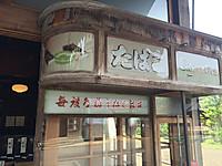 Tokyotatemonoen1_20140503m_2
