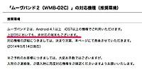Moveband2_3_20140514