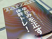 Tarzan_1_20140529m