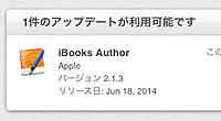 Ibooksauthor213_20140618