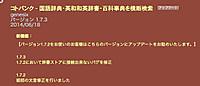 Kotobank173_20140619
