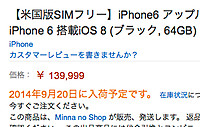 Iphone6preorder_20140712