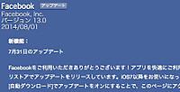 Facebook130_2_20140802