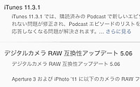 Osxsoftwareupdate_3_20140808