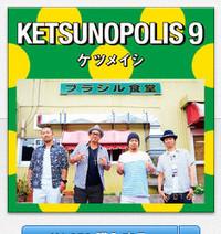 Ketsumepolis9_20140812
