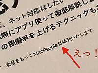 Macpeopleoct2014_4_20140830m2