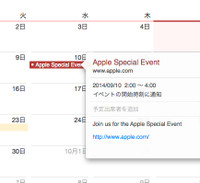 Appleeventcal_20140905
