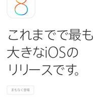 Ios8_20140917