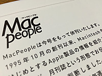 Macpeoplenov2014_1_20140929m