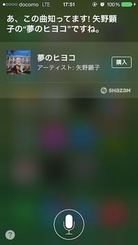 Siri_4_20141005_2