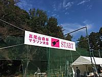18thtakaosanshinrinmarathon_2014102
