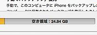 Iphone_1_20141119