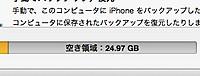 Iphone_2_20141119