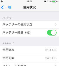 Iphone_3_20141119_2