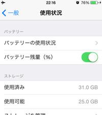 Iphone_4_20141119