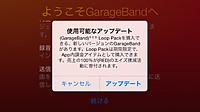 Red_garageband_1_20141124m