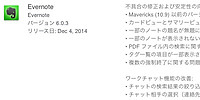 Evernote603_20141207