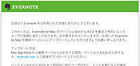 Mailfromevernote_20141207