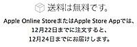 Applestoremail_2_20141219_2