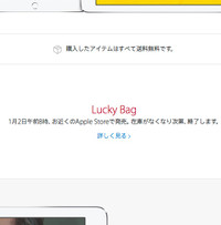 Applestore_luckybag2015_2_20141225