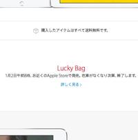Applestore_luckybag2015_2_20141225
