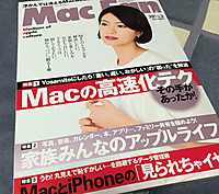 Macfan_mar2015_20150129m