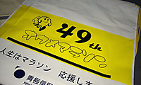 Ohmemarathon49th_20150214m