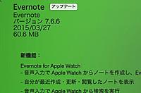 Evernote766_20150327