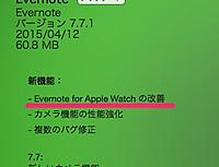 Evernote771_1_20150412