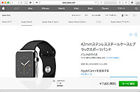 Apple_watch_apple_store20150516