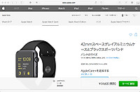 Apple_watch_sport42_1_apple_store20