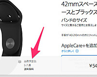 Apple_watch_sport42_2_apple_store20