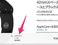 Apple_watch_sport42_2_apple_store20