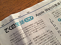 Applewatchonnewspaper_20150530m