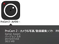 Procam2_58_2_20150703