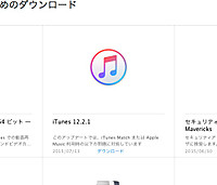 Applesupportjp_downloadsjpg