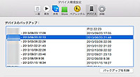 Itunes_preference_backup_1_201508_2