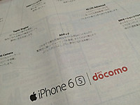 Iphone6sonnewspaper_3_20150926m