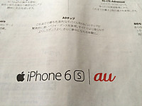 Iphone6sonnewspaper_3_20150929m