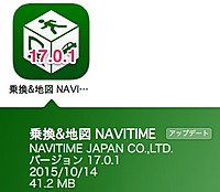 Navitime1701_20151014