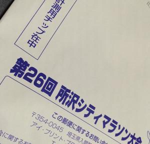Tokorozawacitymarathon2015_20151115