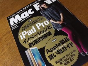 Macfan2016jan_20151128m