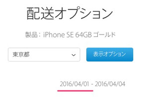 Iphonese64gb_gold_applestore_2_2016