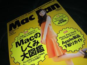 Macfan2016june_20140428