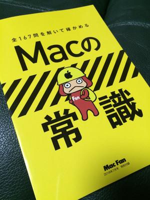 Macfan2016jul_2_20160529