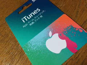 Itunescard5000_20160727m