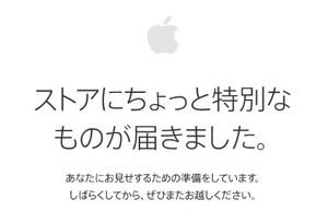 Applestore_20161027