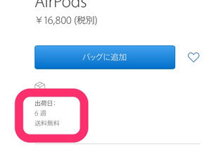 Airpods_applestore_20121215